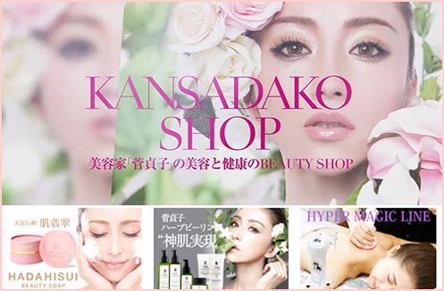 KANSADAKO SHOP